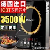 電磁爐家用3500W爆炒商用大功率智慧火鍋節能猛火爐電磁灶    《圓拉斯》