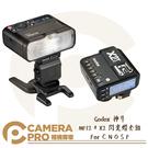 ◎相機專家◎ Godox 神牛 MF12 微距攝影閃光燈 + X2 發射器 單燈套組 近攝 牙醫 For C N O S F 公司貨