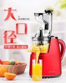 榨汁機家用全自動汁渣分離果蔬多功能原汁機榨果汁機豆漿機CY『韓女王』