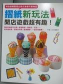 【書寶二手書T4/美工_YCB】摺紙新玩法:開店遊戲超有趣!_Ishikawa Mariko