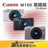快速出貨 店內現貨 Canon EOS M100 +15-45mm 單鏡組 晶豪泰3C 專業攝影 公司貨 送相機包