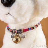 狗鈴鐺項圈泰迪比熊小型犬專用狗狗小鈴鐺銅鈴純銅超響可愛項圈式 美芭