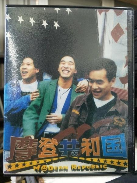 挖寶二手片-Y59-165-正版DVD-華語【摩登共和國】-黃立行 黃立成 林智文