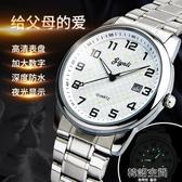 老人手錶男女士防水大數字奶奶中老年人夜光石英表日歷鬆緊帶媽媽 韓語空間