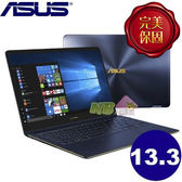 ASUS UX370UA-0131A8550U◤0利率◢13.3吋觸控螢幕 i7-8550U ZenBook Flip S翻轉筆電 (皇家藍)