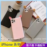 立體創意卡通 iPhone XS XSMax XR i7 i8 i6 i6s plus 手機殼 可愛動物 耳朵造型 TPU軟殼 全包防摔殼