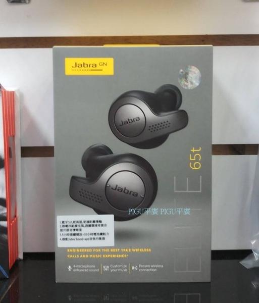 平廣 Jabra Elite 65t 藍芽耳機 台灣公司貨保固2年 藍芽 耳機 另售SOL ROX SONY