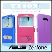 ★ASUS ZenFone Go TV ZB551KL X013DB 5.5吋 尊系列 雙視窗皮套/保護套/手機套/保護手機/軟殼