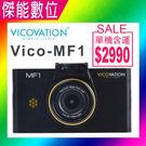 視連科 Vico MF1 【單機下殺】安霸A12 高畫質 新極致性能款行車記錄器 另MF3