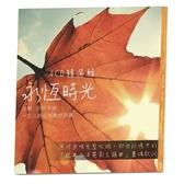 【停看聽音響唱片】【CD】永恆時光精選輯 (4CD)