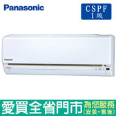 Panasonic國際5-6坪1級CS/CU-LJ36BCA2變頻冷專分離式冷氣_含配送到府+標準安裝【愛買】