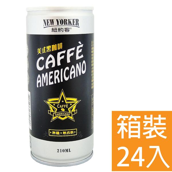 (免運費)紐約客 美式黑咖啡 210ml 無糖.無香料 24入/箱 平均單價12.3元 超值優惠下殺↘61折