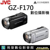 贈64G記憶卡 原廠包!! JVC Everio GZ-F170 三防HD數位攝影機 變焦麥克風 觸控螢幕 公司貨 F170 DV