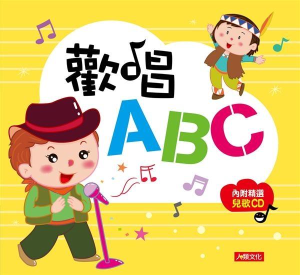兒歌點點名:歡唱ABC