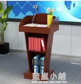 演講台發言台迎賓台前台接待台講台桌教師實木簡約現代主持台培訓QM 藍嵐
