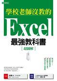 學校老師沒教的Excel 最強教科書:解決你業務量過多、對數字不拿手、報告抓不到重..