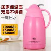 保溫壺  溫水壺304不銹鋼家用真空大容量熱水瓶暖瓶歐式家居熱水壺 享購