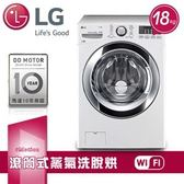 ★贈不鏽鋼燉鍋+洗衣紙2盒【LG】18kg WiFi蒸氣洗脫滾筒洗衣機WD-S18VBW 含基本安裝
