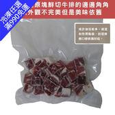 【美福】無骨牛小排邊角骰子(200/包)(福利品)