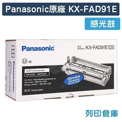 原廠感光鼓 Panasonic KX-FAD91E/FAD91E /適用 KX-FL313/KX-FL323TW/KX-FL421