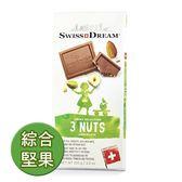 SWISS DREAM瑞士夢幻綜合堅果巧克力100g