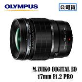3C LiFe OLYMPUS M.ZUIKO DIGITAL ED 17mm F1.2 PRO 鏡頭 台灣代理商公司貨