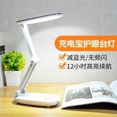 【年終】大促 LED臺燈護眼書桌大學生充電寶兩用大容量宿舍小學生可折疊式