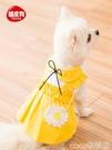 熱賣寵物衣服可愛寵物連身裙小狗狗春夏季薄款夏天公主衣服小型幼犬泰迪花裙子 coco