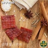 【胖子肉鬆】傳統蜜汁肉乾_(超值分享包)