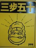 【書寶二手書T6/繪本_NTA】三步五十(首藏版)_小紀