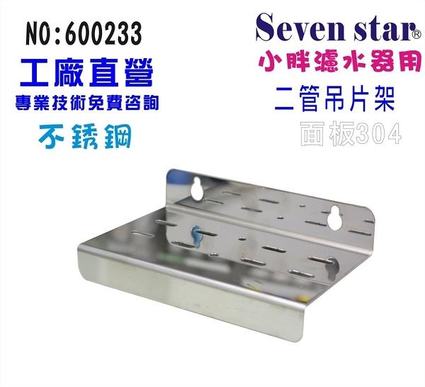 二管白鐵小胖濾殼吊片組(304白鐵面板)淨水器.電解水機前置過濾器.貨號:B233【七星淨水】