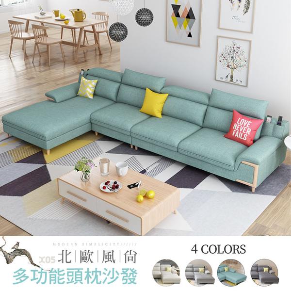 三人座 L型布沙發-高背沙發/多段式可調頭枕/32色(YZ-X05) 【雅莎居家生活館】