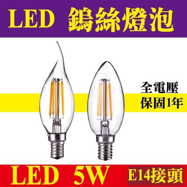 5W LED 燈絲燈泡 鎢絲燈泡 黃光 E14 LED燈泡 尖清/拉尾 省電燈泡 取代傳統燈泡【奇亮科技】含稅