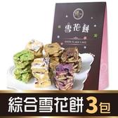 綜合雪花餅3包組【臻御行】