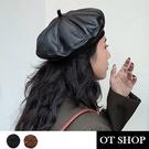 [現貨]帽子 男女款素色 質感皮革貝雷帽 畫家帽 英倫風 韓風 復古文青 穿搭配件 黑/栗 C2104 OT SHOP