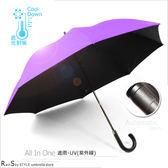 【All in One】極致抗UV大傘_防風、防鏽、防夾 /晴雨傘陽傘洋傘遮光傘長傘自動傘