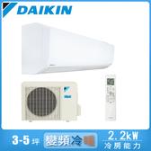 現買現折【DAIKIN大金】橫綱系列 3-5坪 R32 變頻分離式冷暖冷氣 RXM22SVLT/FTXM22SVLT