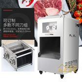 立式切肉機商用電動切丁切絲切片機不銹鋼加厚全自動切肉片機(220V)xw