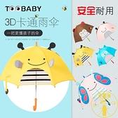卡通兒童雨傘女直立傘寶寶創意可愛長柄雨傘【雲木雜貨】