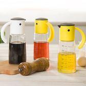 玻璃油壺醬油瓶醋瓶香油瓶油罐防漏定