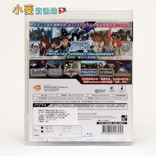 《PS3》 【機動戰士鋼彈外傳 SIDE STORIES Gundan】中文版~新品上市,全館免運