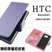 HTC U19e U12+ U11 plus U11 U Ultra 月詩系列 手機皮套 插卡 支架 掀蓋殼 可掛繩 保護套