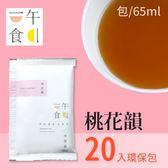 [一午一食] 桃花運滴雞精 20入環保包 (65ml/1入)