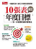 【今周特刊】10張表搞定年度目標