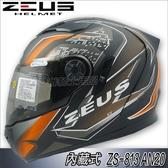 【ZEUS 瑞獅 ZS-813 AN20 抗刮消光黑 黑橘 全罩 安全帽 】 旅跑雙鏡機能帽 內墨鏡 輕量帽 內襯可拆洗