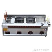 8煤氣關東煮機器燃氣油炸鍋煮面爐麻辣燙機串串香機四合一 酷斯特數位3c YXS