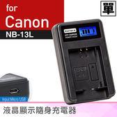 佳美能@御彩數位@Canon NB-13L 液晶顯示充電器 NB13L 佳能 G7 X G7XII SX720 一年保固