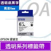 【高士資訊】EPSON 6mm LK-2TBN 透明底黑字 原廠 盒裝 防水 標籤帶