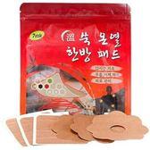 韓國7mk 暖宮貼(艾草小太陽貼/方形貼)【櫻桃飾品】【20629】