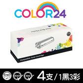 [COLOR24]for HP 1黑3彩超值組 CF510A / CF511A / CF512A / CF513A (204A) 高容量相容碳粉匣